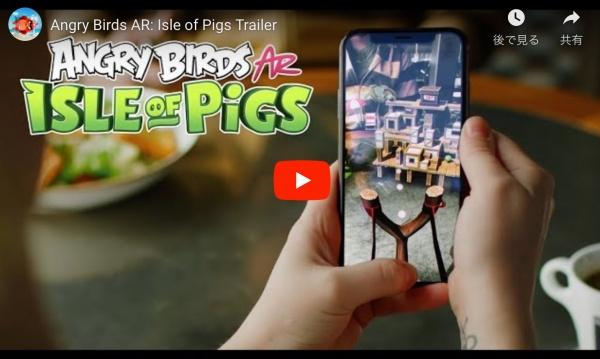 アングリーバードARの動画