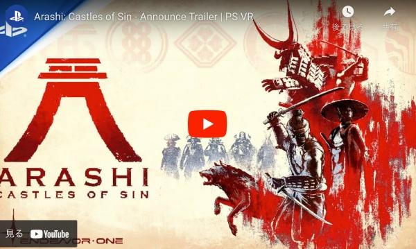 忍者となって復讐を果たす!「Arashi: Castles of Sin」