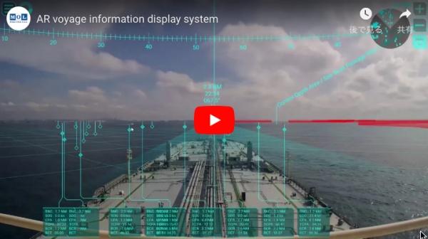 稼働するAR航海情報表示システム
