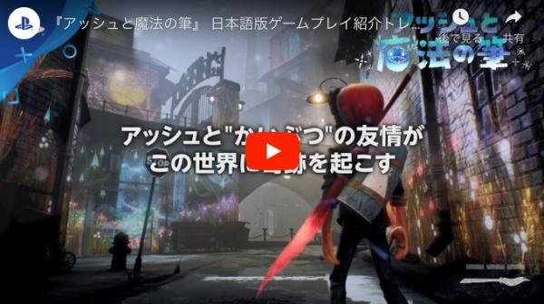 「アッシュと魔法の筆」の動画