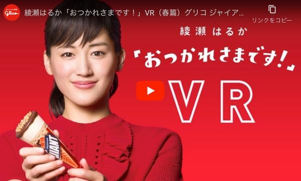 【360°動画】ジャイアントコーン 3人の綾瀬はるかさんに「おつかれさまです!」を言ってもらえる動画