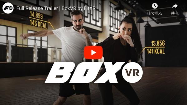 おすすめVRフィットネス_BOX VR