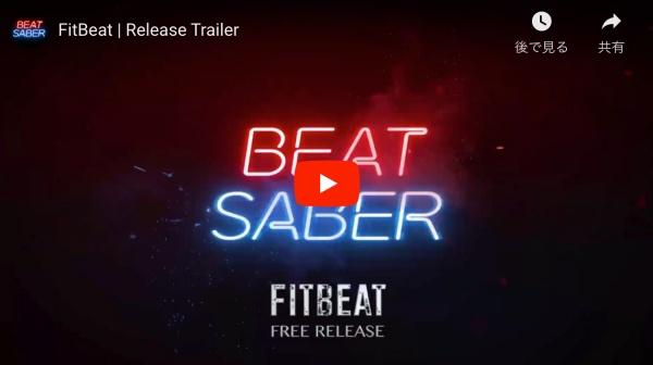 おすすめVRフィットネス_Beat Saber