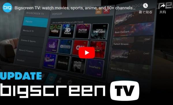 「The Bigscreen TV」で多数のTV番組が視聴可能