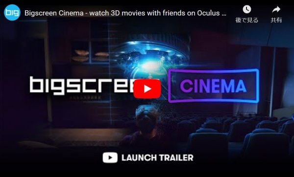 「Bigscreen Cinema」で映画が楽しめる