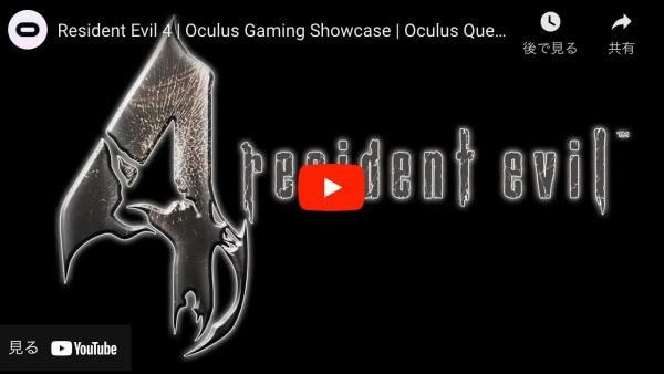 Quest2版バイオハザード4のプレイ映像が公開