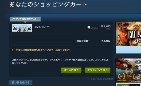 Steamでゲームを購入する方法