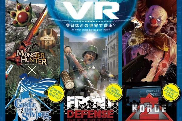 カプコン VR