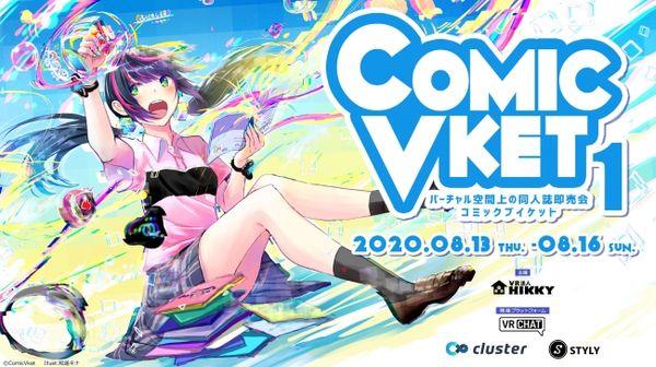 VRコミケ!「ComicVket1」開催!