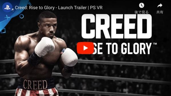おすすめVRフィットネス_Creed Rise to Glory