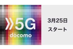 NTT ドコモが5Gサービスの提供を3月25日より開始