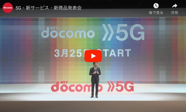 NTT ドコモが5Gサービスの提供を開始へ