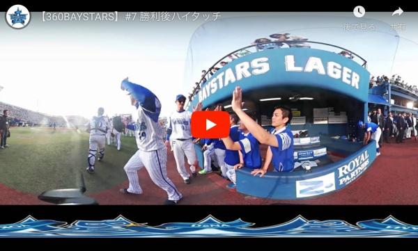 【360°動画】横浜ベイスターズ 勝利後ハイタッチに参加できる360°動画