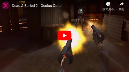 オキュラスクエストおすすめゲームDeadandBuried2動画