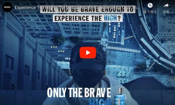 【360°動画】Diesel 勇気を出して香水を取りにいく360°動画