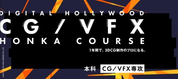 デジタルハリウッドCG/VFX本科コース