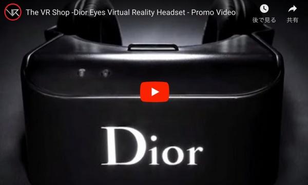 Dior製作のオリジナルVRゴーグル