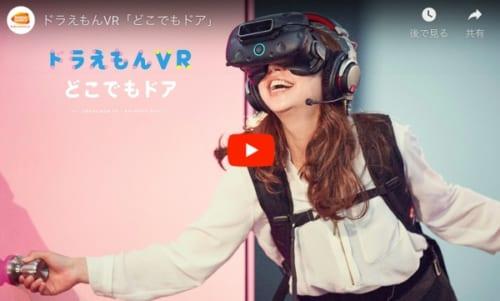 【VR】ドラえもんVR どこでもドアを実体験