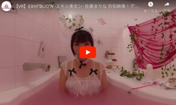 EXHI'BIJO'N-エキシ美女ン-とは