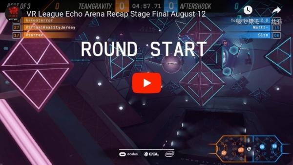 Echo Arenaの試合動画