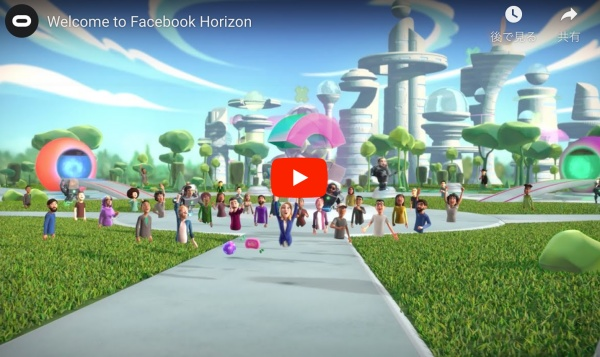 Facebook Horizonのプロモーション映像