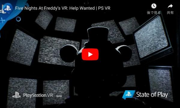 PSVR用新作ゲームFive Nights At Freddy's VR