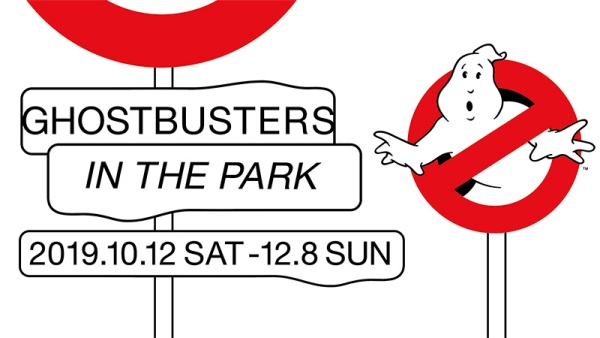 「#011 GHOSTBUSTERS IN THE PARK」とは?