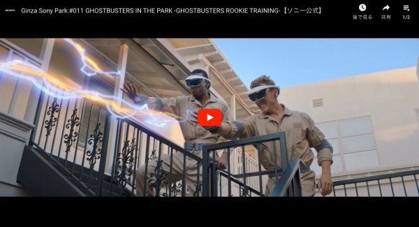 GHOSTBUSTERS-ROOKIE-TRAININGのトレイラー