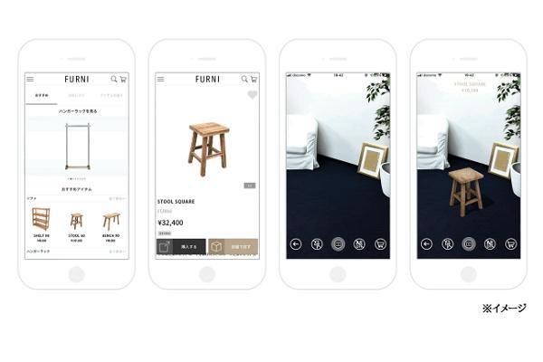 ジーアール 家具のサイズや雰囲気をシミュレーションできるARアプリ