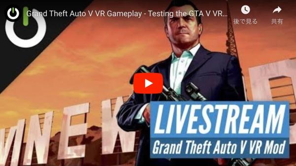 GTA5のVR MODのプレイ動画