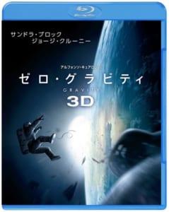 おすすめ3D映画_ゼロ・グラビティ