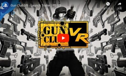 PS VRおすすめゲーム「Gun Club VR」