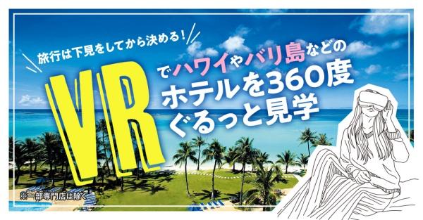 H.I.Sのハワイやバリ島などのホテルのVR下見