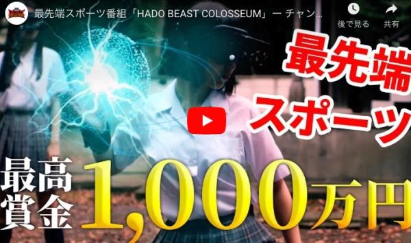 HADO BEAST COLOSSEUMの公式チャンネル