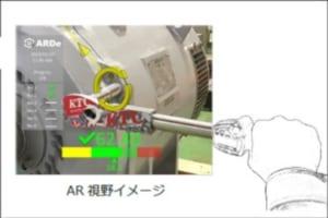 鉄道車両のAR作業管理システムが実用化