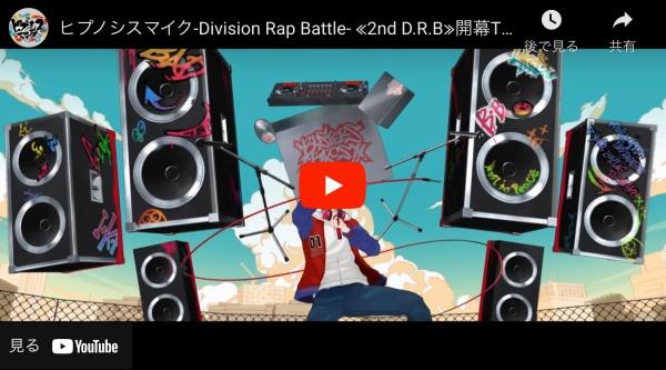 ヒプノシスマイク-Division Rap Battle-VR BATTLEとは?