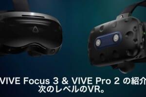 HTCがVivePro2とViveFocus3を発表!新型アイトラッキングモジュールも登場