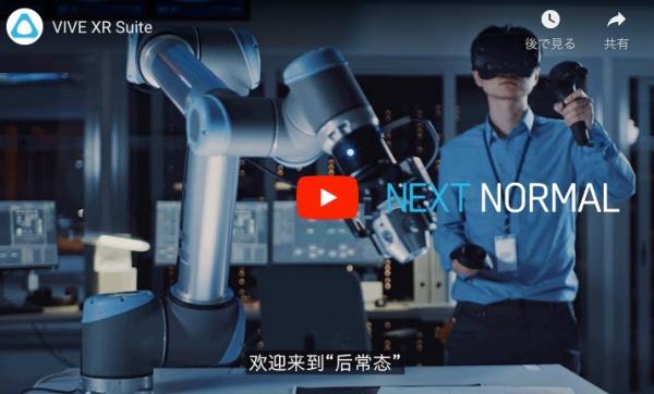 Vive XR Suiteのプロモーションビデオ