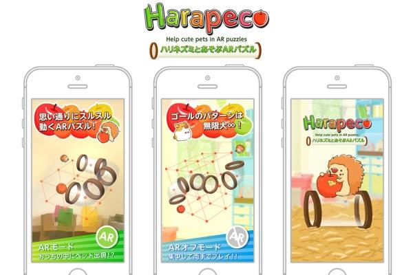 「Harapeco」の概要