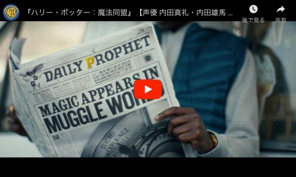 ハリー・ポッター:魔法同盟の動画
