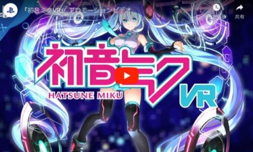 PS VR注目の新作ソフト「初音ミクVR」