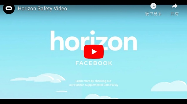Horizo​​n Safety Video