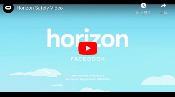 Horizon Safety Video