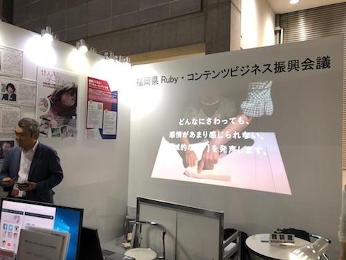 コンテンツ東京福岡Rubyコンテンツビジネス振興会議ブース