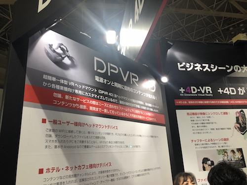コンテンツ東京「カジコーポレーション」