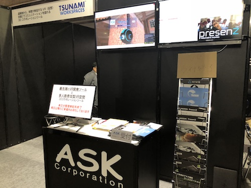 ASK Corporationの出展