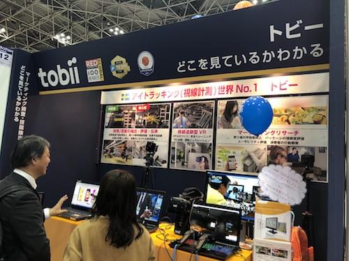 コンテンツ東京2018トビーのブース