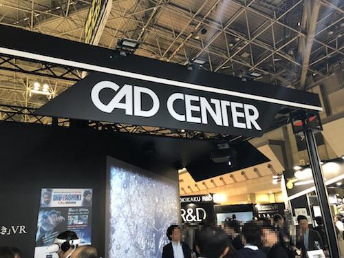 コンテンツ東京CAD CENTER