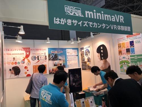 コンテンツ東京minimaVR