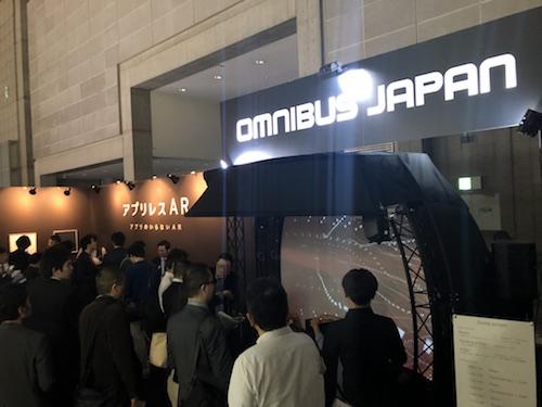 コンテンツ東京 OMNIBUS JAPAN